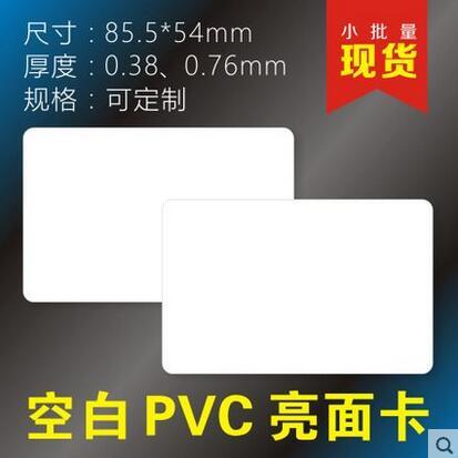High quality plastic cards pvc,logo s