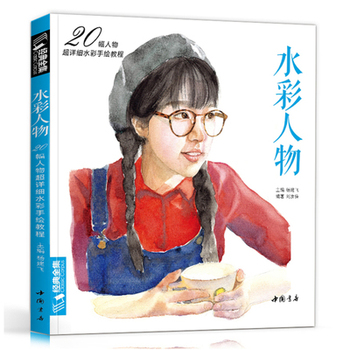 Watercolor Painting basics tutorial Book for adult Watercolor character Portrait Antique beautiful hand-painted Girls Art Book