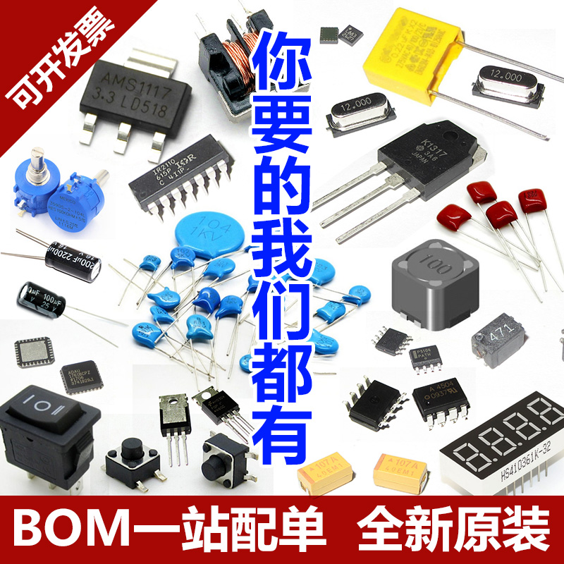 Fill freight BOM order fill the difference BOM LIST Electronic components Integrated circuit