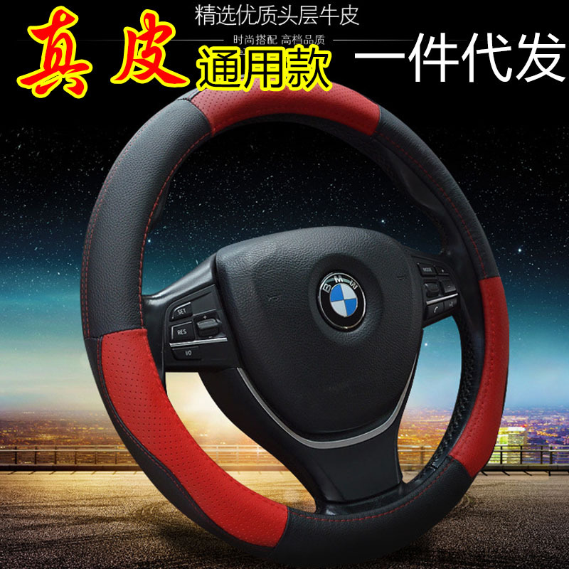 Suitable For Direct Sale Type D Car Steering Wheel Set Of Leather Cowhide To Prevent Slippery Absorb Sweat Wholesale Sylphy