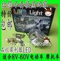U2 Chip 10W super bright  Hi/Lo Beam motor bike Headlamps LED Motorcycle Headlight