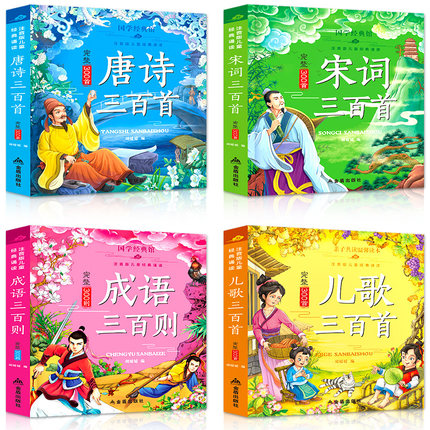 4pcs Chinese Classics Book : Three Hundred Tang Poems + Nursery Rhymes 300 + Corpus Of Idioms + Song Ci 300 Early Education Book