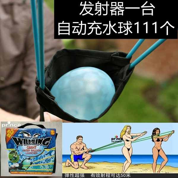 WildSling Water Balloon Human Slingshot Big Snow Ball Size Sling Shooter Thrower for Game Toys Automatic Filling Snowball