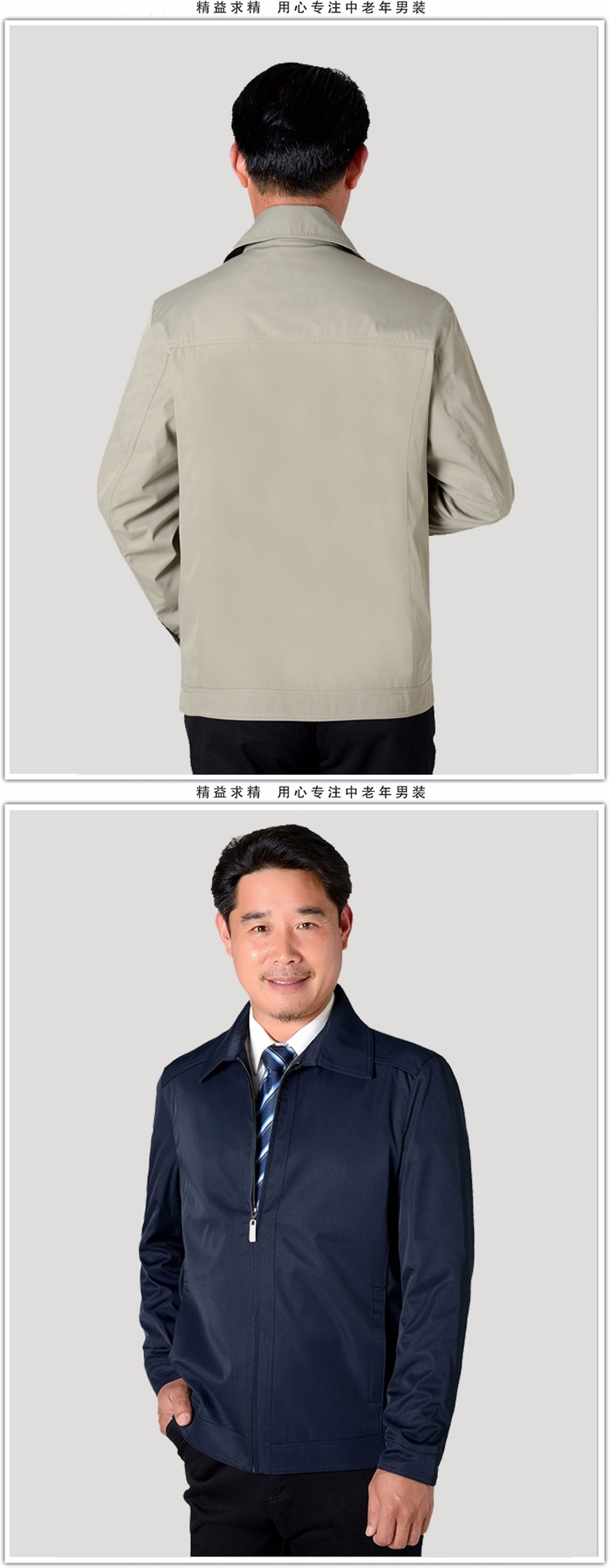 Middle Aged Men Casual Lightweight Jackets Beige Blue Coat For Mans Autumn Spring Turn Down Collar Jacket Father Garment (6)