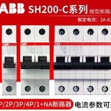 ABB миниатюрный выключатель SH200-C серии 2A~ 63A воздушный выключатель 1P~ 4P воздушный выключатель/SH201/SH202/SH203/SH204/SH201+ NA