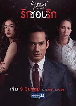 《爱中爱》2018年泰国剧情,爱情电视剧在线观看