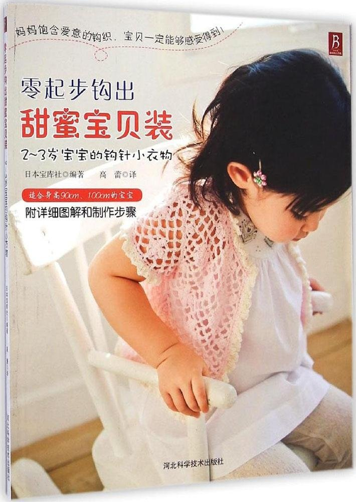 Kids Baby Crochet hook Book for 2-3 year old baby CROCHET fabric