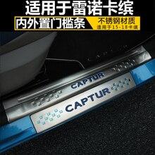 Высококачественная нержавеющая сталь порога приветствуется автомобиль педали Средства для укладки волос 4 шт./компл. для Renault Captur