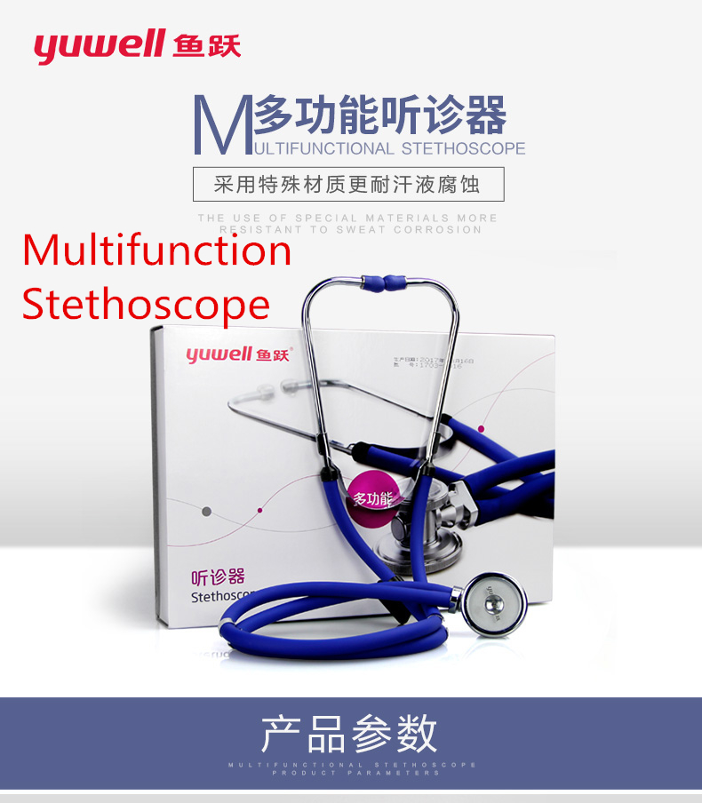 high quality yuwell Multifunction Stethoscope fetal heart rate Medical Doctors nurses Professional Cardiology Household Arm health care professional medical double headed stethoscope doctor use stethoscope