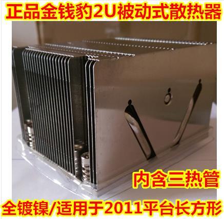 2U Passive 3 Heat Pipe 2011 Needle Rectangular CPU Cooler No Fan golf 3 td 2011