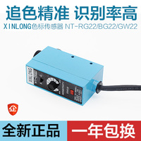 NT RG22 Color Induction Tracking Photoelectric Eye Mark Sensor Photoelectric Switch Correction Positioning Bag Machine