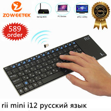 Zoweetek i12 ultra delgado de 2.4 Ghz RF Original Rii mini wireless ruso Teclado con ratón touchpad para PC HTPC Android TV caja