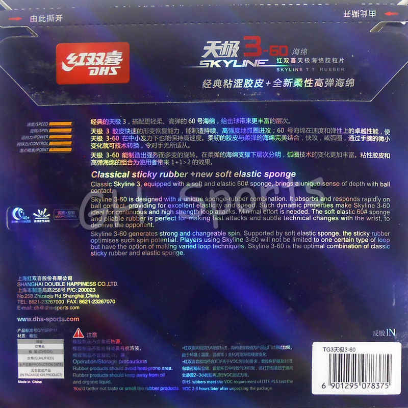 DHS Skyline 3-60 Pips-in Table Tennis PingPong Rubber With Sponge
