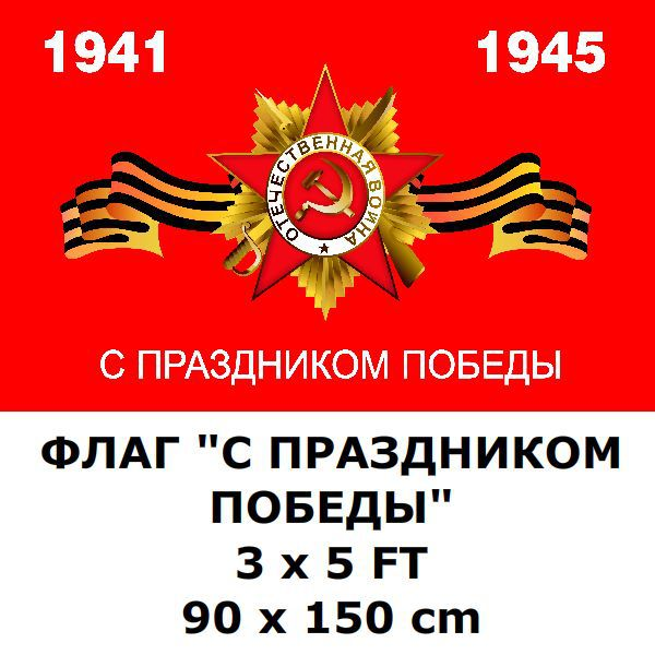 Victory Day Flag 3` X 5` FT 90 X 150 Cm 100D Polyester Russia Russian Soviet Union USSR Flags And Banners For / Victory Day /