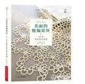 Тканое кружево 180 красивых работ большой коллекции вязальной книги с плетеным знаком иллюстрации и детальной диаграммы шагов