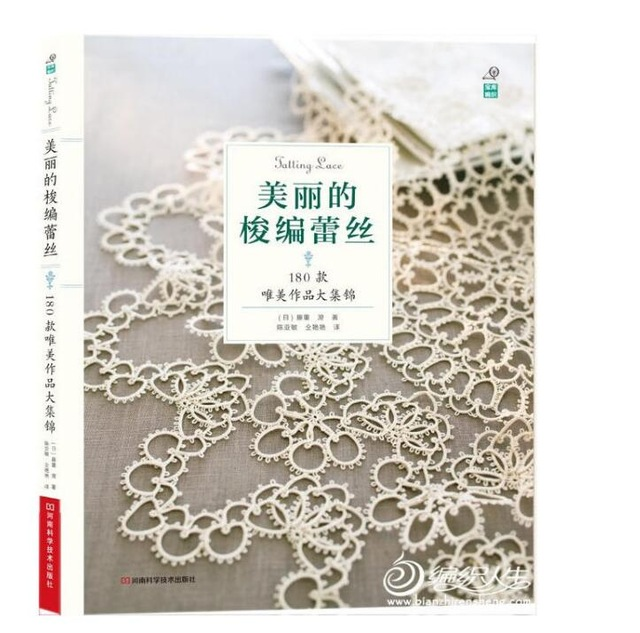 Tatting Lace 180 Beautiful Works Of Great Collection Knitting Book With Braided Sign Illustration And Detailed Step Diagram