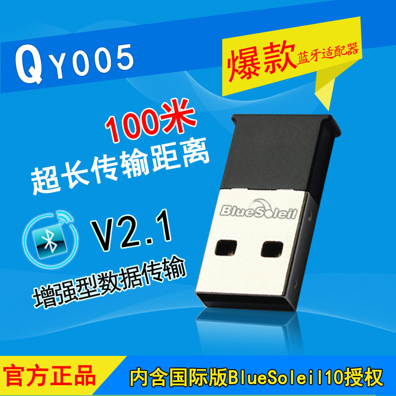 QY005 imported 100 meter computer USB Bluetooth adapter containing BlueSoleil WIN10