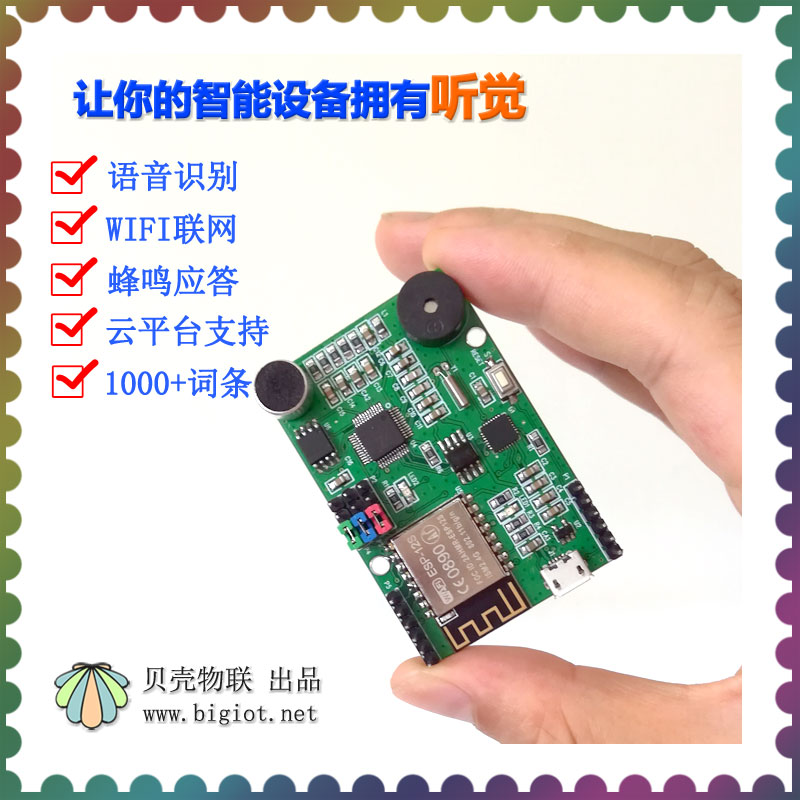 Speech Recognition, WiFi Module, Voice Control Development Board, ESP8266 Smart Home, Internet of Things Voice Command m35 gsm gprs cell phone development board module w voice interface antenna blue