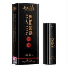 1Pcs Peineili Male Long Time Sex Spray Delay Ejaculation Lasting viagra Men  Prevent Prmature Ejaulation 10ml penis enlargement