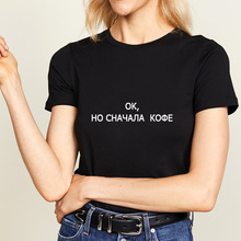 Women's T-Shirt Summer Fashion Russian Letter Inscription OK,BUT FIRST COFFEE Slogan T-shirt For Women Cotton Tee Tumblr tops цена 2017