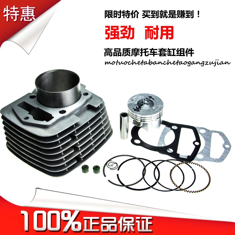 Free shipping 65.5MM ZONGSHEN T4 MX6 CQR250 CB250 Dirt Bike Motorcycle Cylinder Kits With Piston And 15MM Pin for KAYO - T4 125cc cbt125 carburetor motorcycle pd26jb cb125t cb250 twin cylinder accessories free shipping