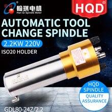HQD ATC 2.2kw broche Gdl80 20 24z/2.2 ISO20 support refroidi à leau automatique outil broche Gdl80 20 24z/2.2