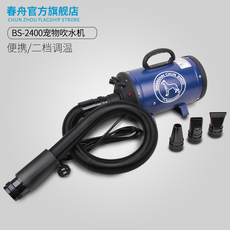 Chunzhou Special Pet Blower Dog Hair Dryer High Power Mute Large and Small Dogs and Cats Blowing Hairs eu plug dog grooming dryer 2017 professional pet dog hair dryer high quality dog hair blower black pink blue color