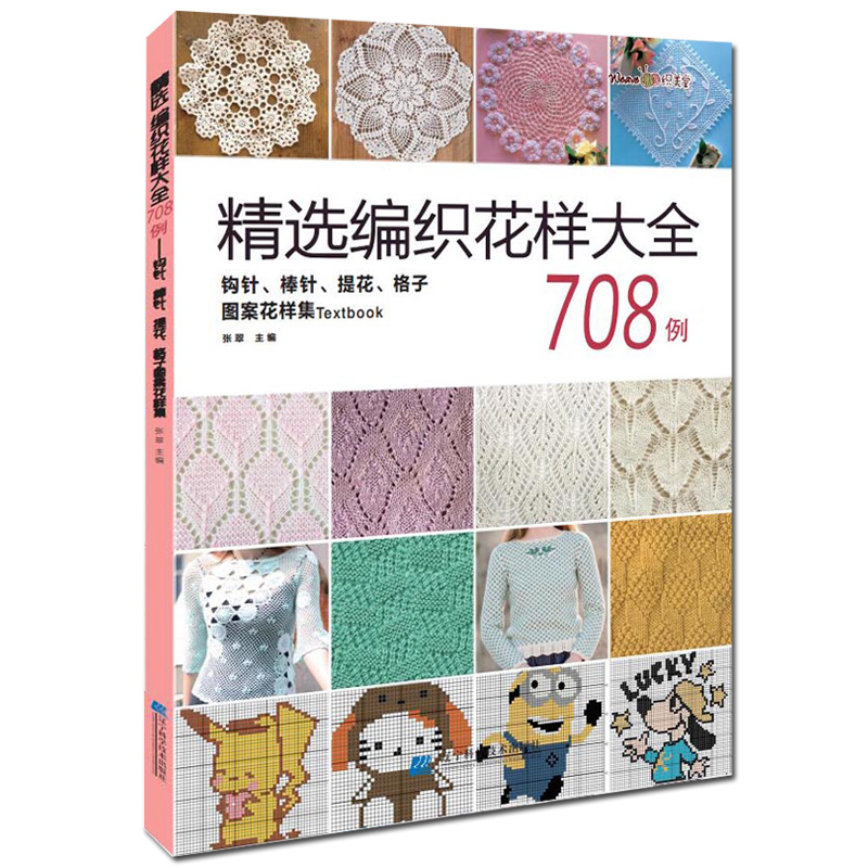 Chinese Japanese Knitting and Crochet Lace Craft Pattern Book 708 Collections Weave Book ouneed happy home 22pcs multicolour aluminum crochet hook knitting needle set weave craft yarn