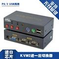 Envío libre USB KVM SWITCH 2 en 1 hacia fuera 2 vga automática computadora disco duro grabador de vídeo original 2 cable