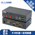 Free shipping USB KVM switch 2 in 1 out 2 vga automatic computer hard drive video recorder original 2 cable