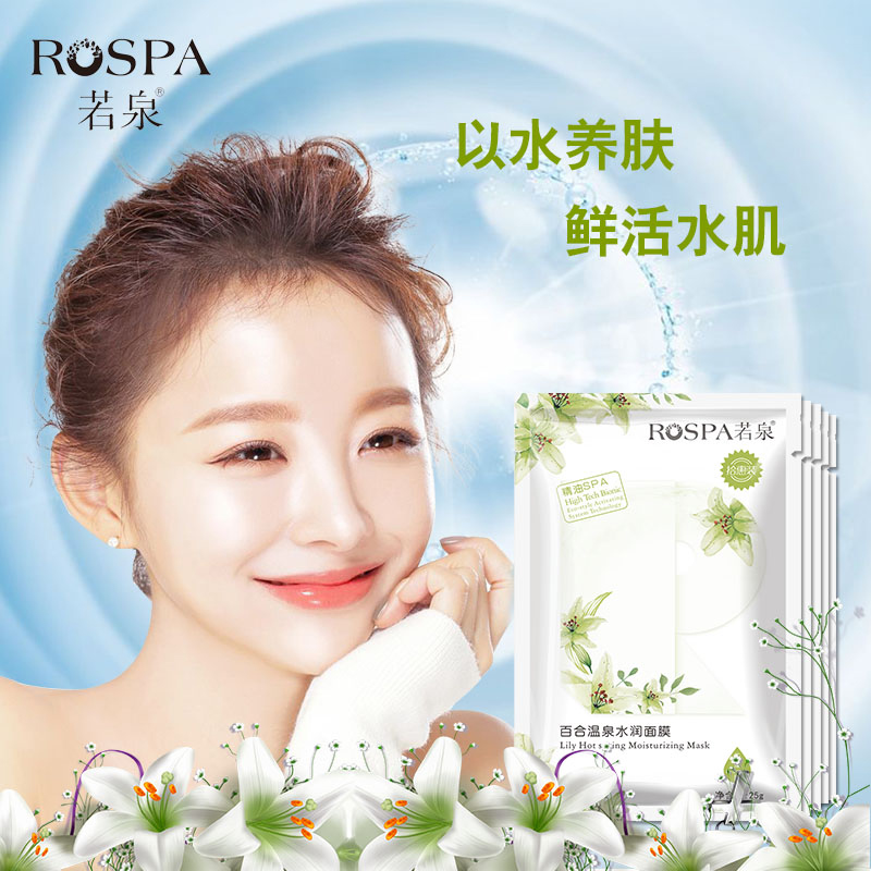 LILY FACE MASK  Helps Brighten Dull skin Refreshes Revitilizes your hydrating 25g*10pcs