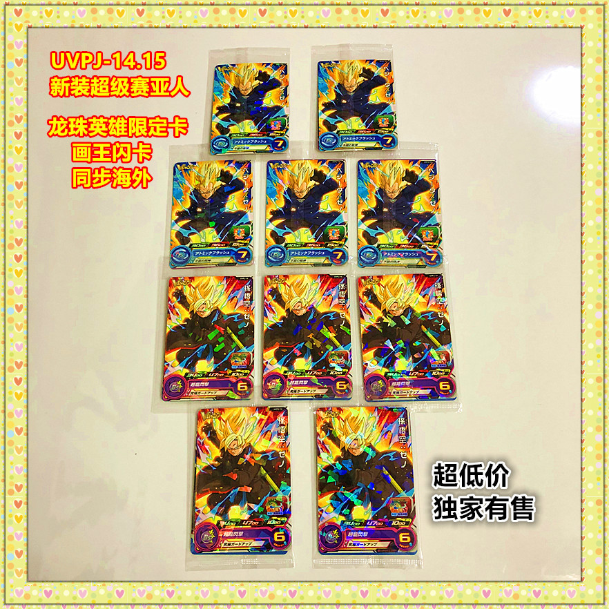 Japan Original Dragon Ball Hero Card UVPJ 14 15 Goku Toys Hobbies Collectibles Game Collection Anime Cards