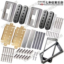 Alnico complete set H shape electric guitar twin coils pick up fittings