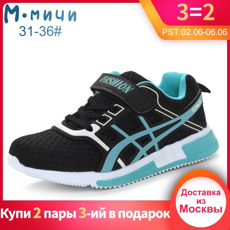 MMnun 3=2 Childrens Sneakers Girls And Boys Spring Girls Shoes Boys Sneakers Breathable Running Shoes For Kids Size 26-36 ML359MMnun 3=2 Childrens Sneakers Girls And Boys Spring Girls Shoes Boys Sneakers Breathable Running Shoes For Kids Size 26-36 ML359