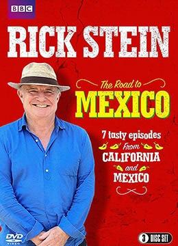 《里克·斯坦的墨西哥美食之旅》2017年英国纪录片电视剧在线观看