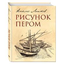Рисунок пером (Алексей Лаптев, 978-5-699-82401-4, 144 стр., 0+)