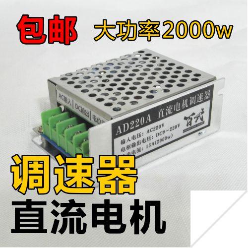 DC motor speed regulator input 220V output  220V 15A zgb37rg dc 12v 37mm cylindrical 5rpm output speed dc geare motor diy robot