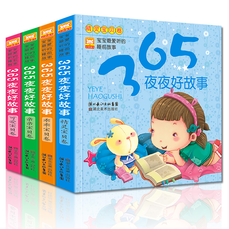 4pcs/set 365 Nights Stories Book Learning Chinese Mandarin Pinyin Pin Yin Or Early Educational Books For Kids Toddlers Age 0 - 6