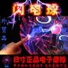 8 Voice Activated Lightning Ball Electrostatic Magic Lamp Plasma Ball Glow Ball Novelty Derlook Belt Spark