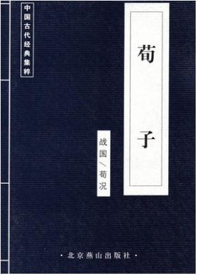 The Ancient Classic Jicui A Pre-Qin Philosopher