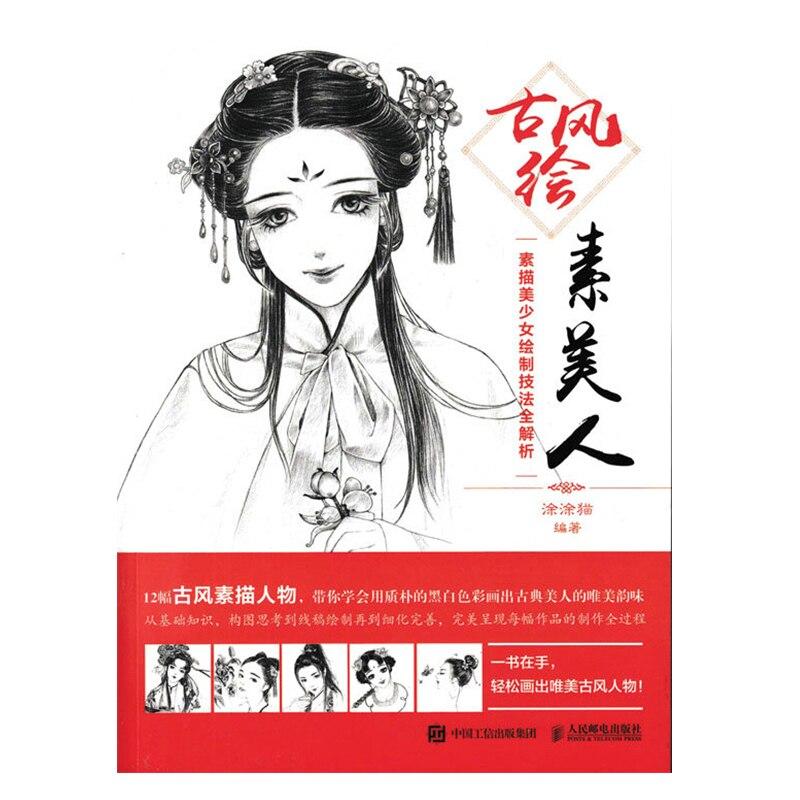 Chinois ancien Figure crayon croquis livre belle fille dessin Techniques livre peinture livresChinois ancien Figure crayon croquis livre belle fille dessin Techniques livre peinture livres