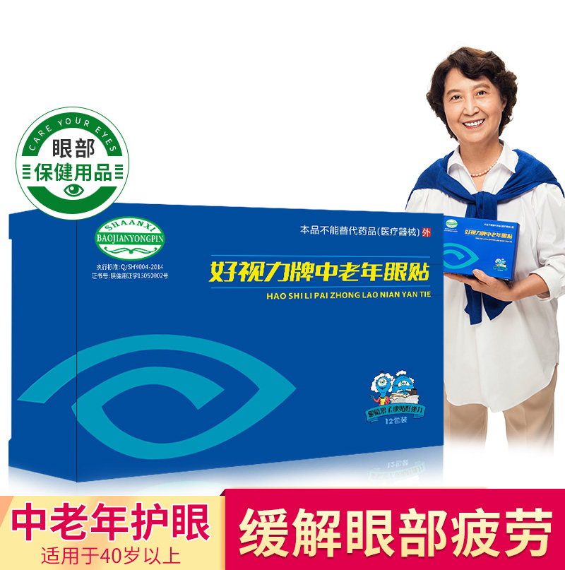 Good Vision, Middle-aged And Elderly Eye Stickers, Eye Relief, Blurred Eye Tears, Eye Care,36 Packs/box