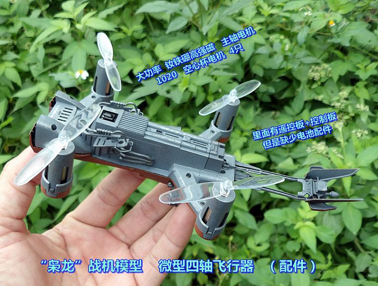 Fighter model Miniature quadcopter (accessory) High power <font><b>1020</b></font> Hollow cup image