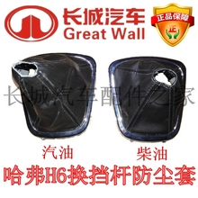 The Great Wall hover H6 upgrade version of the sport shift lever shift lever lever gear to boot leather trim