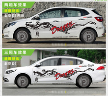лучшая цена  Waterproof Carving 3D Car Body Stickers Decals Chinese Dragon Totem Car Decal Race Sticker Hood Stickers For A4 VW Mini RAV4