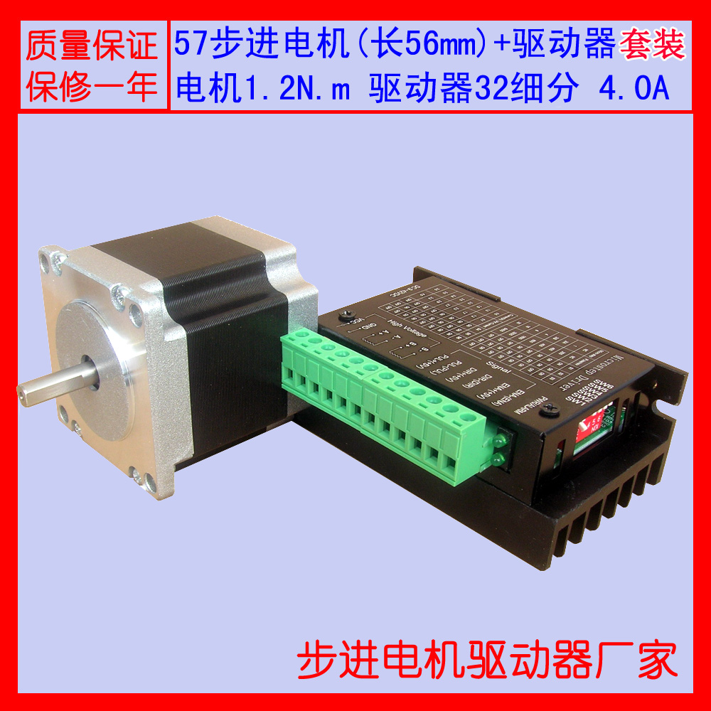 57 stepper motor set 57BYG56 torque 1.2N.M long 56MM + driver 4A package 57 slowdown stepper motor motor length 56