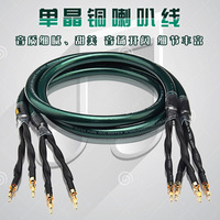 ATAUDIO HIFI Speaker Cable 7N OCC High Performance Speaker Wire With Gold plated Banana Jack