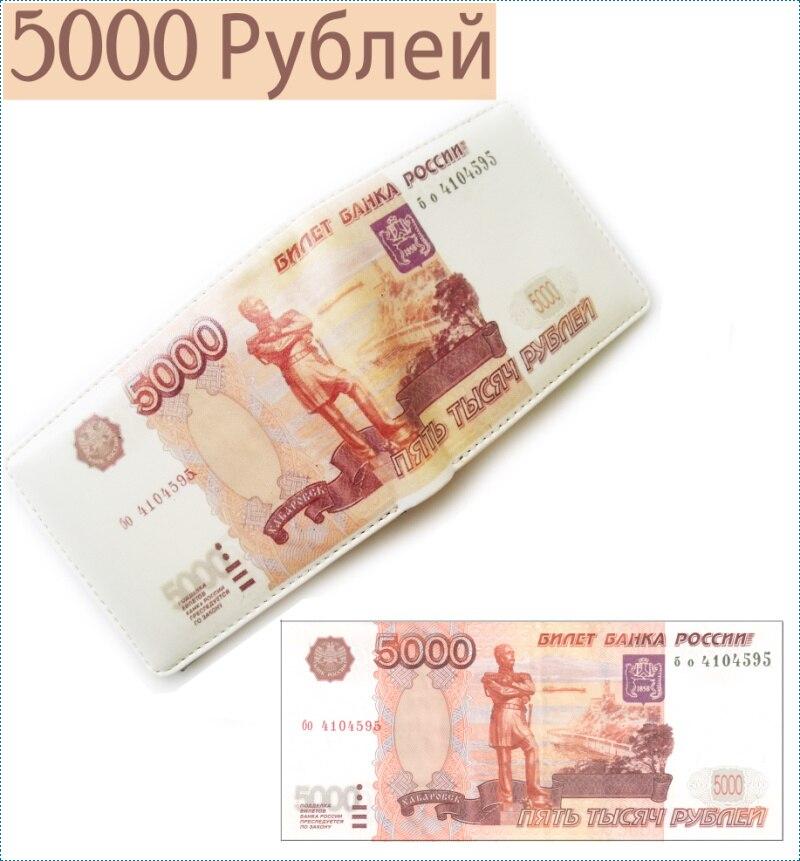 1Piece 5000 Russia RUBLE BILL MONEY WALLET 5000 RUB Wallets Dollar Wallet wallet
