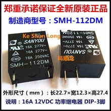Kostenloser versand lot (10 teile/los) 100% Original Neue SANYOU SMH 112DM 3 PINS 16A 12VDC Power Relais