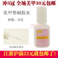 Byb sclerite glue 10g false nail art special glue belt brush supplies